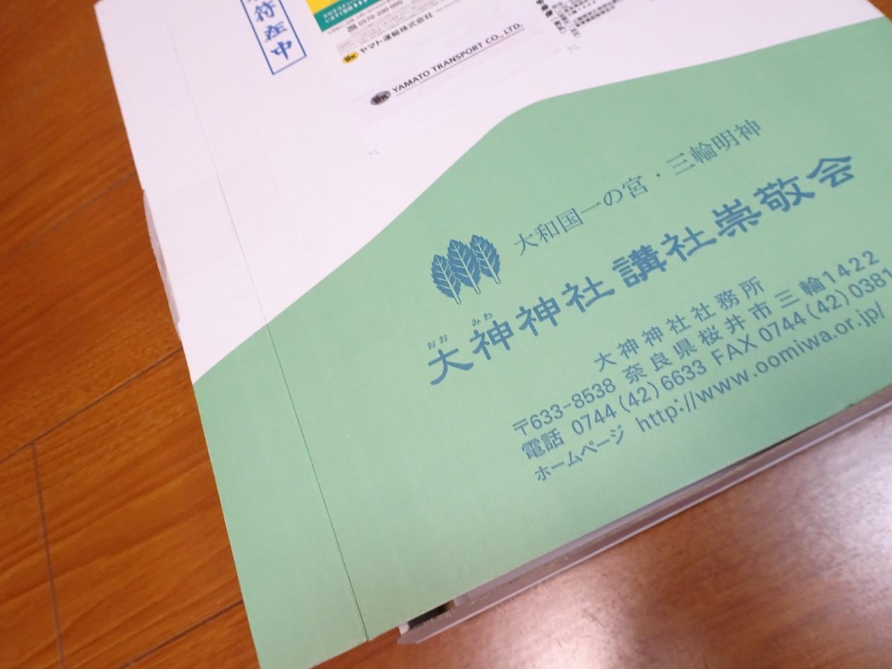桐箪笥の社長ブログ 大神神社の三輪明神様からご神符等が毎年送られてきます。