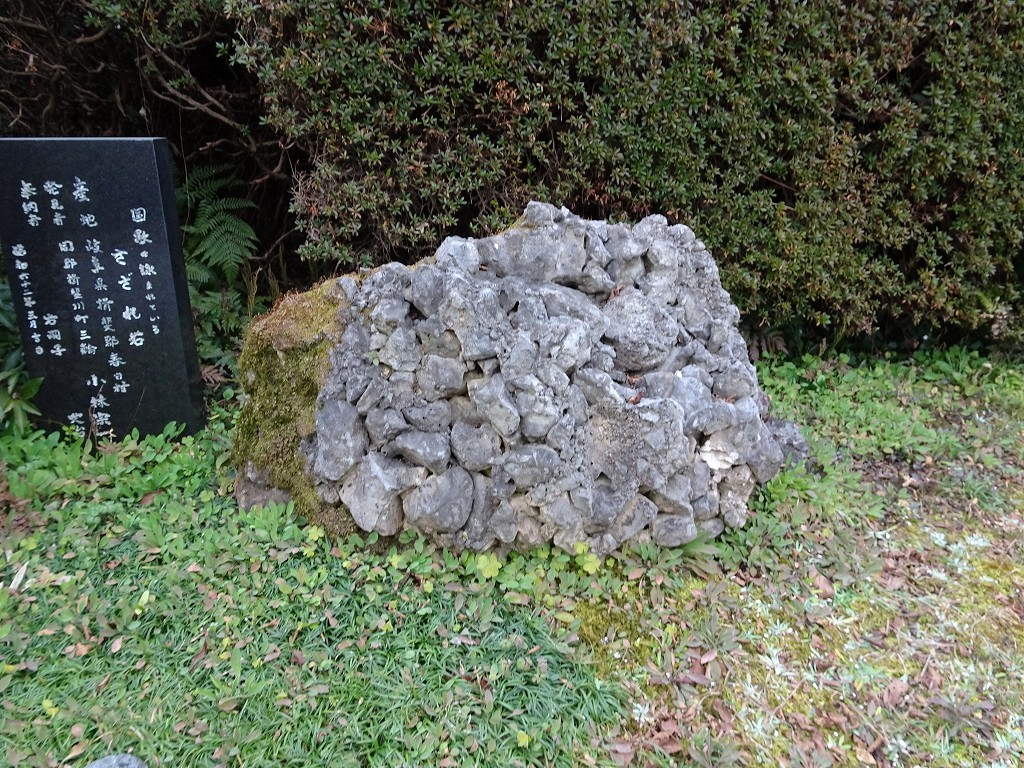 こだわり桐箪笥の社長ブログ これが日本の国家君が代に出てくる、さざれ石の・・・さざれ石です。