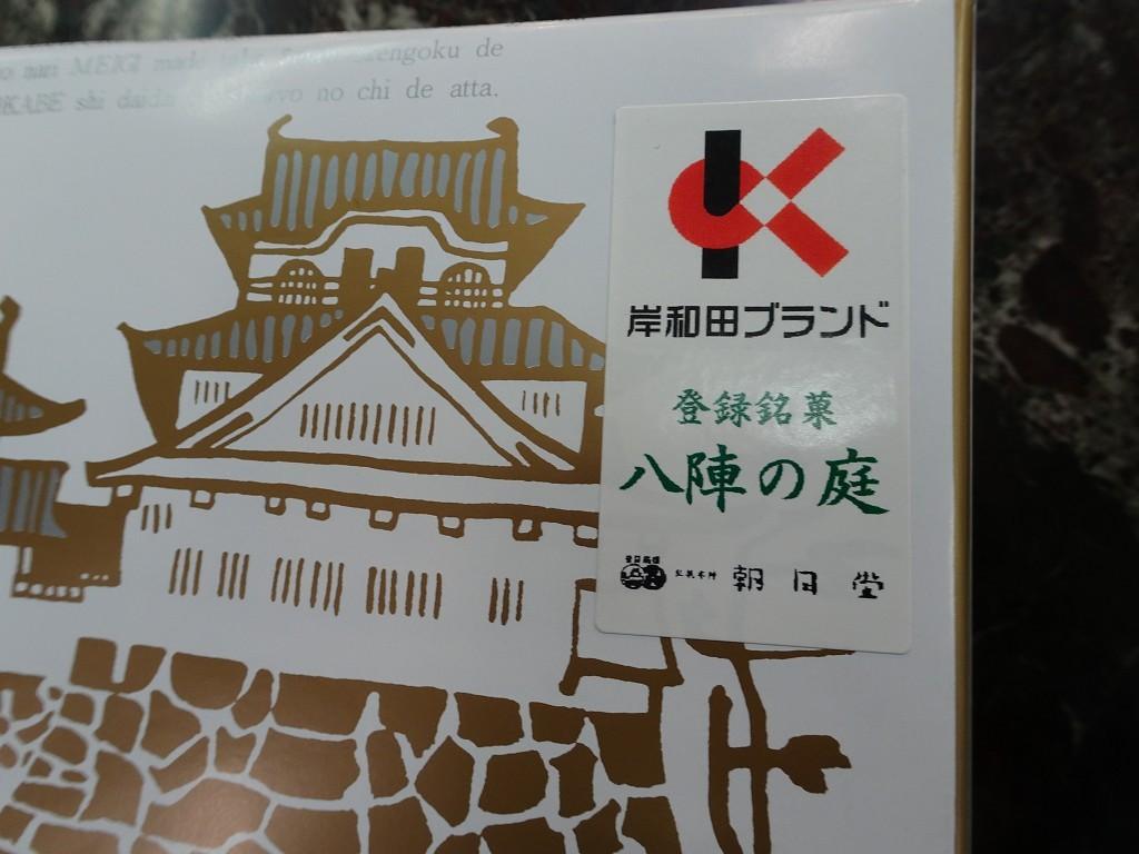朝日堂の八陣の庭紹介 田中家具製作所社長ブログ
