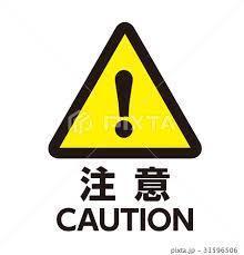 桐箪笥の社長ブログ 0800から始まる電話番号にはご注意を!