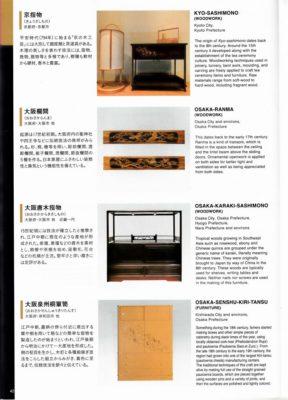 経済産業大臣指定伝統的工芸品パンフレット