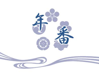 こだわり桐箪笥の社長ブログ 岸和田祭り(春木祭礼)も今年は町年番としての役です。