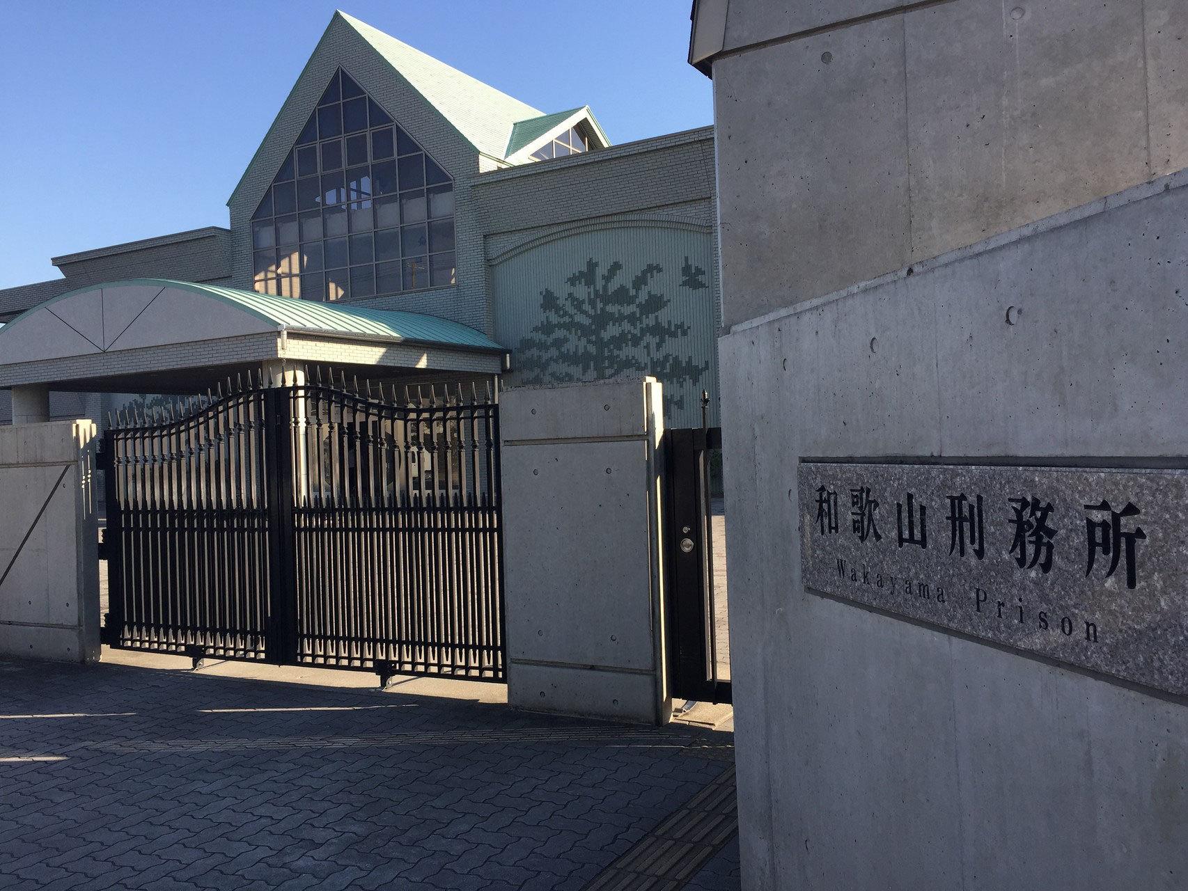 こだわりの桐箪笥の社長ブログ 和歌山女子刑務所の現状を勉強しに伺いました。