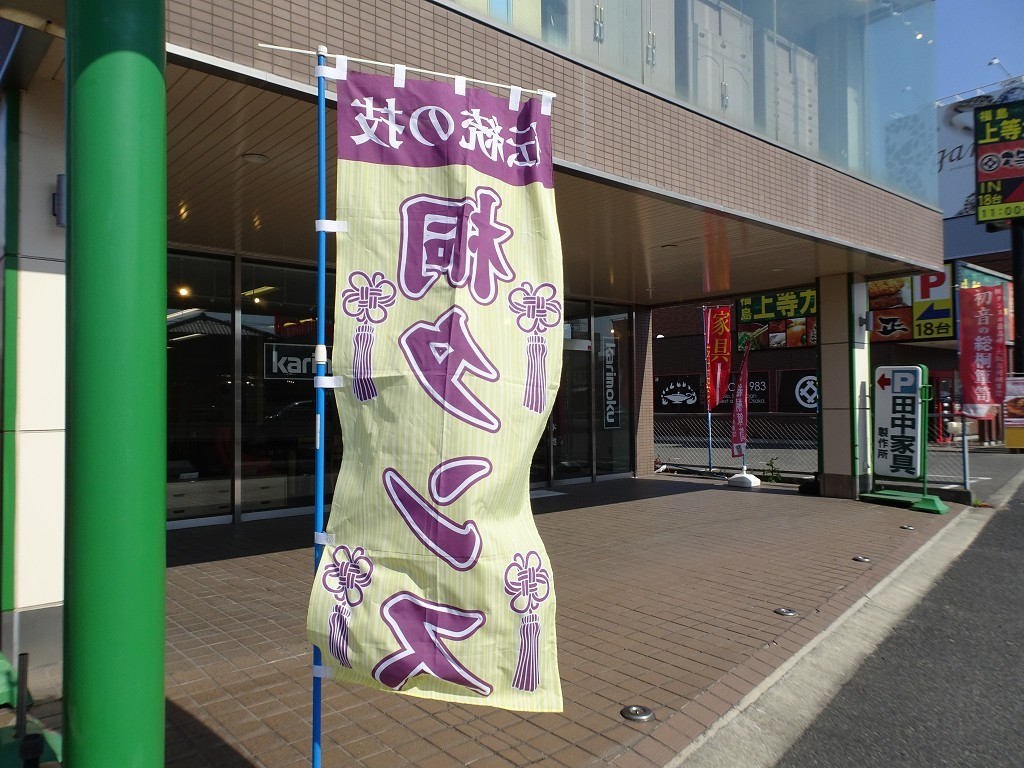 こだわり桐箪笥の社長ブログ 岸和田市の国道26号線沿いの初音ショールームの旗も心機一転、素晴らしい本物の桐箪笥を感じて下さい。