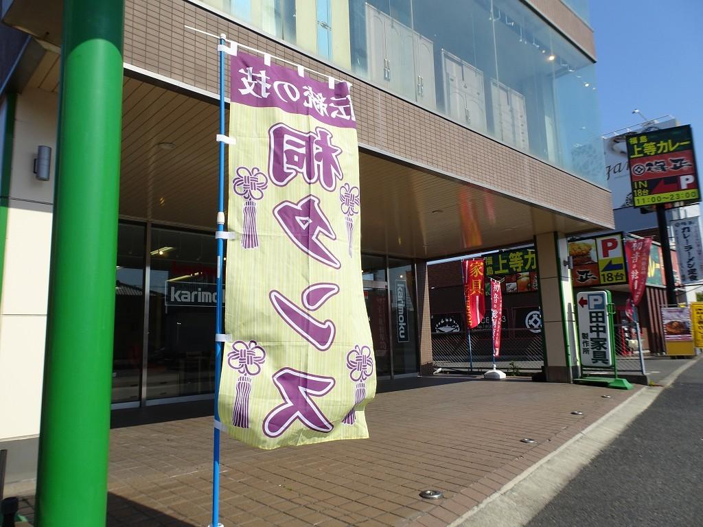 岸和田の初音ショールームの桐タンスの旗