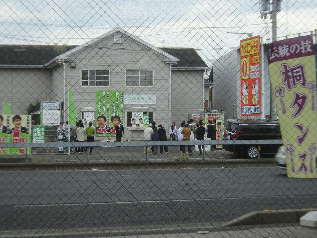 桐箪笥ののぼりと大阪維新の会の事務所で岸和田市議会議員の選挙の出陣式