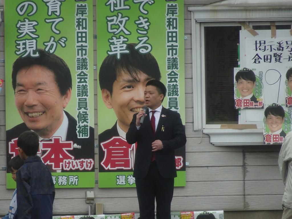 岸和田市長と維新の会の岸和田市議会議員候補の選挙の出陣式