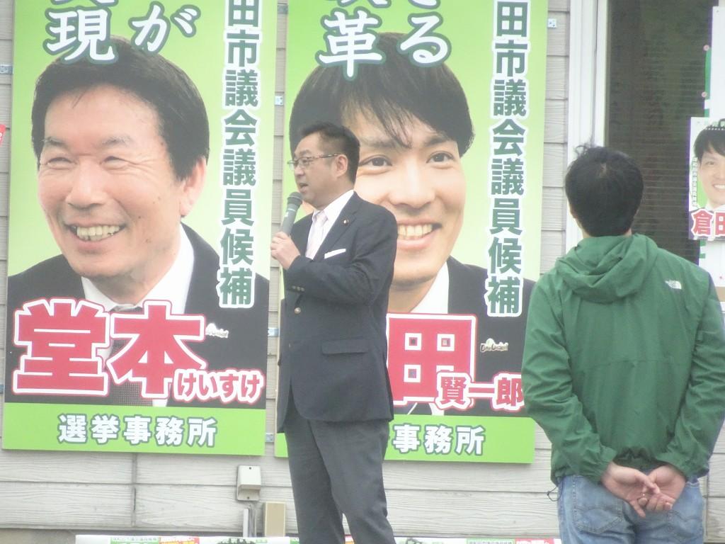 遠藤衆議院議員と維新の会の岸和田市議会議員候補の選挙の出陣式