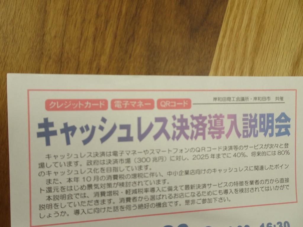 日本の桐たんすの良さを伝える社長ブログ 岸和田商工会議所のキャッシュレス決済導入説明会セミナーに参加しました。