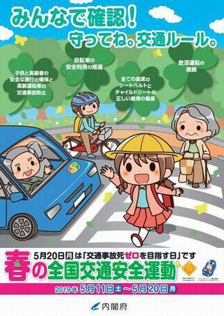 こだわり桐箪笥の社長ブログ 今日から令和はじめての春の交通安全週間がはじまりました。