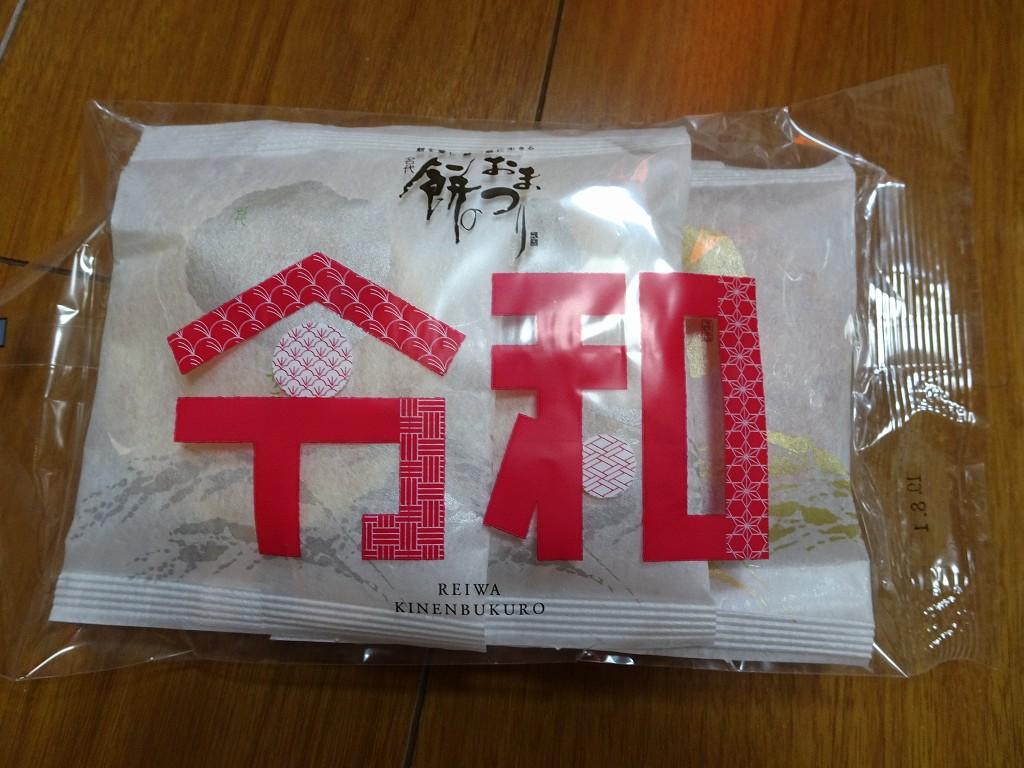 日本の桐たんすの社長ブログ 新元号 令和の記念の粗品をいただきました。。