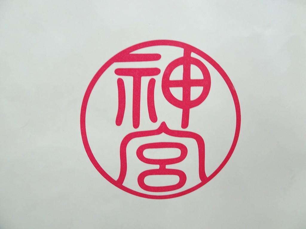 こだわりの日本の桐箪笥の社長ブログ あらから1ヶ月、伊勢神宮様の幸鉾とともに精進します。!