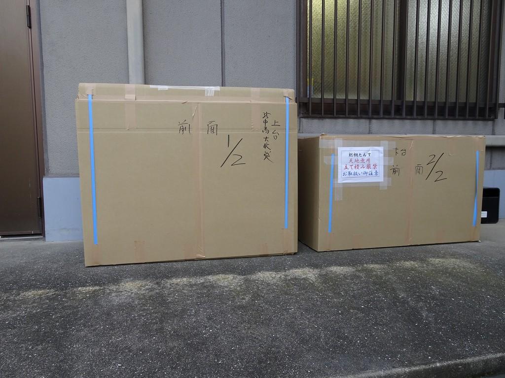 こだわり桐箪笥の社長ブログ 私どもは、桐箪笥を北海道から沖縄まで全国にお届けすることができます。