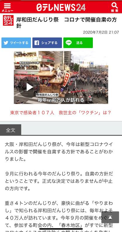 祭り 岸和田 2020 中止 だんじり 関西各地のだんじり祭りを比較!それぞれの見どころをご紹介!|オマツリジャパン|毎日、祭日